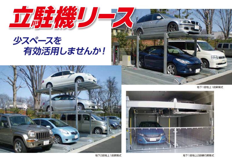 式 車場 機械 駐
